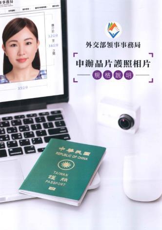 申辦晶片護照相片-規格說明-1