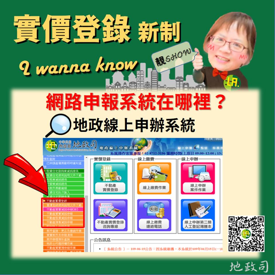 實價登錄線上申辦系統位置