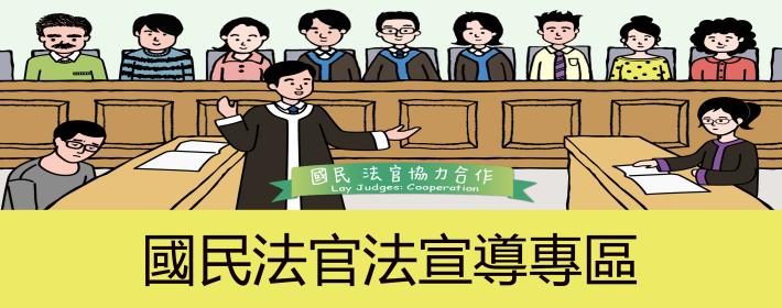國民法官法宣導專區