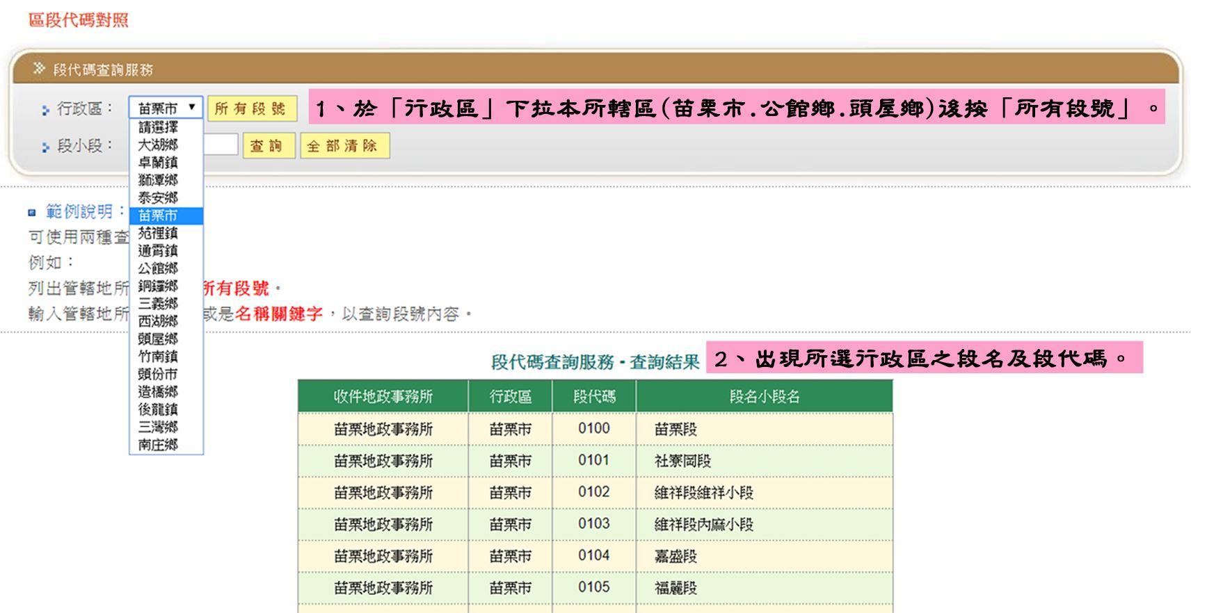 轄區段名及段代碼查詢說明-下拉行政區後按所有段號