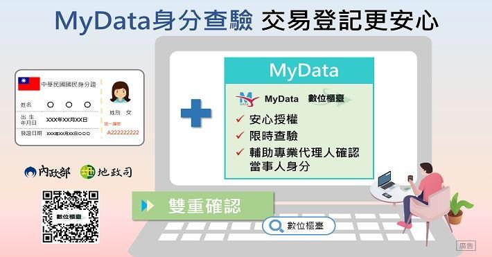 MyData身分查驗 交易登記更安心