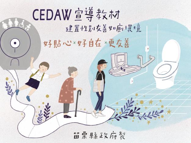 縣府CEDAW宣導教材-「好貼心、好自在、更友善-性別友善廁所篇」