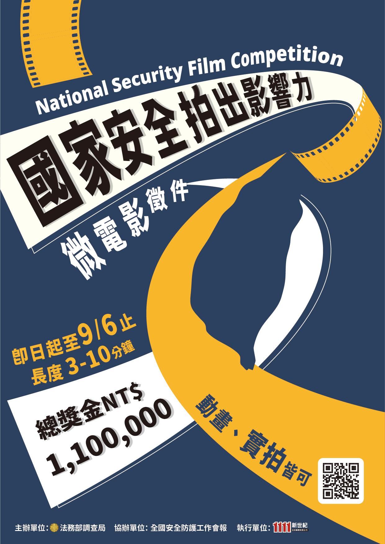 「國家安全 拍出影響力」百萬微電影徵件活動