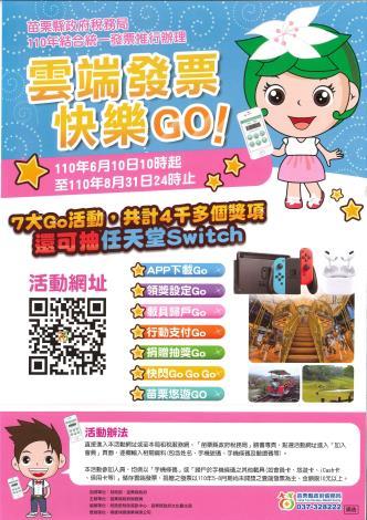雲端發票快樂GO 活動海報