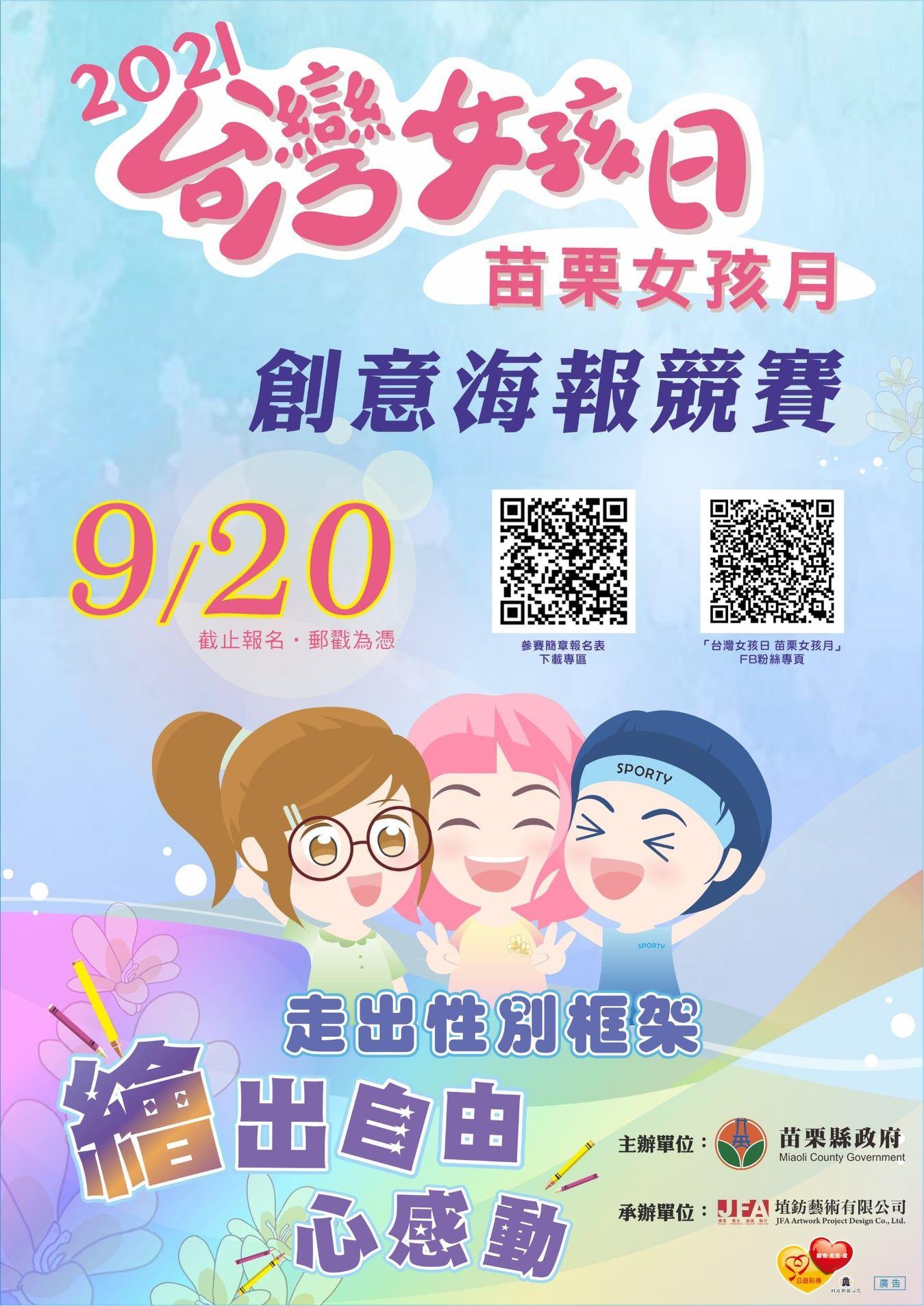 「台灣女孩日 苗栗女孩月」創意海報競賽DM