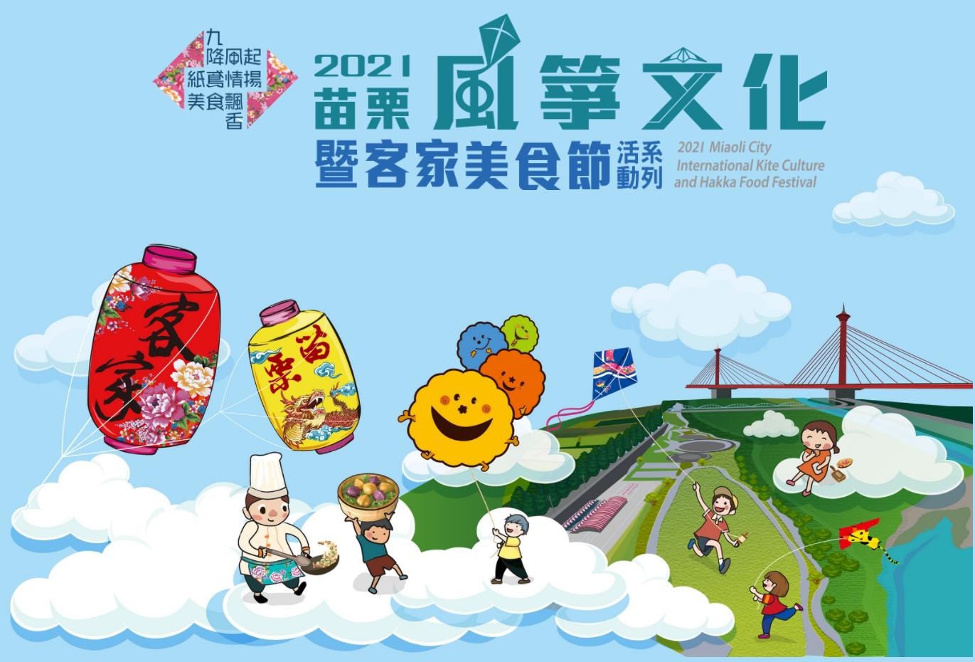2021「九降風起 紙鳶情揚 美食飄香」風箏文化暨客家美食節系列活動