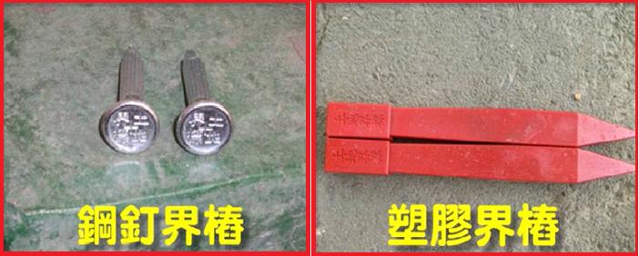 界標(樁)種類包含鋼釘及塑膠兩種