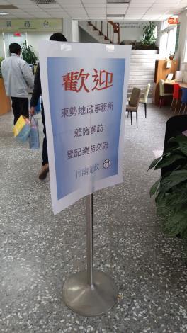 ☆☆☆歡迎台中市東勢地政事務所,今日蒞臨本所參訪☆☆☆(共7張)