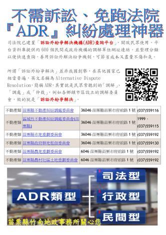 訴訟外紛爭解決機構_ADR_-竹南地政事務所