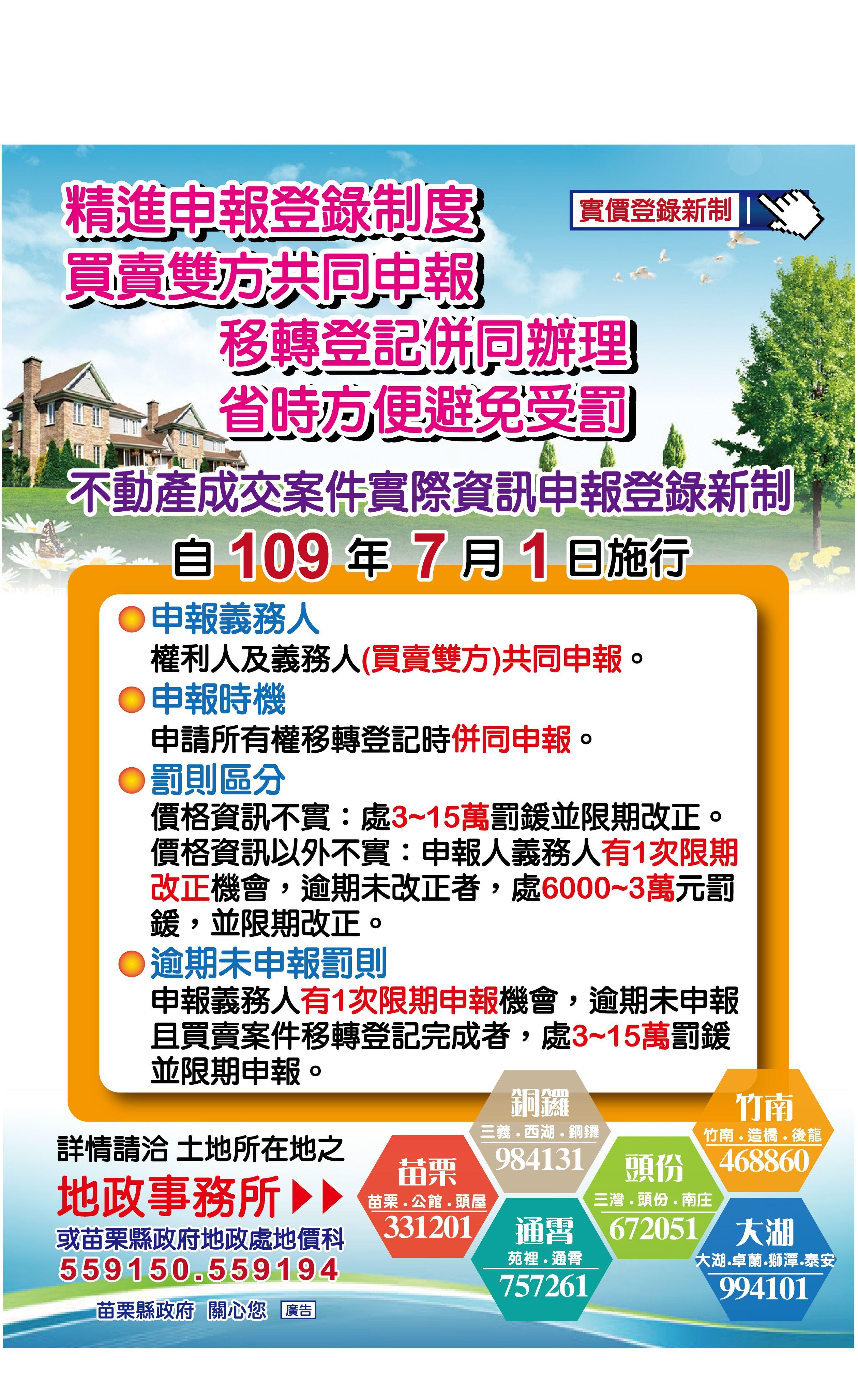 📣📣自109年7月1日起👉👉不動產買賣申報責任回歸買賣雙方👈👈