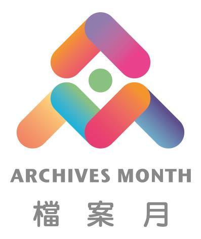 109年檔案月Logo