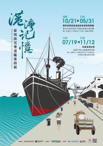 「港灣記憶─臺灣南北雙港檔案特展」海報