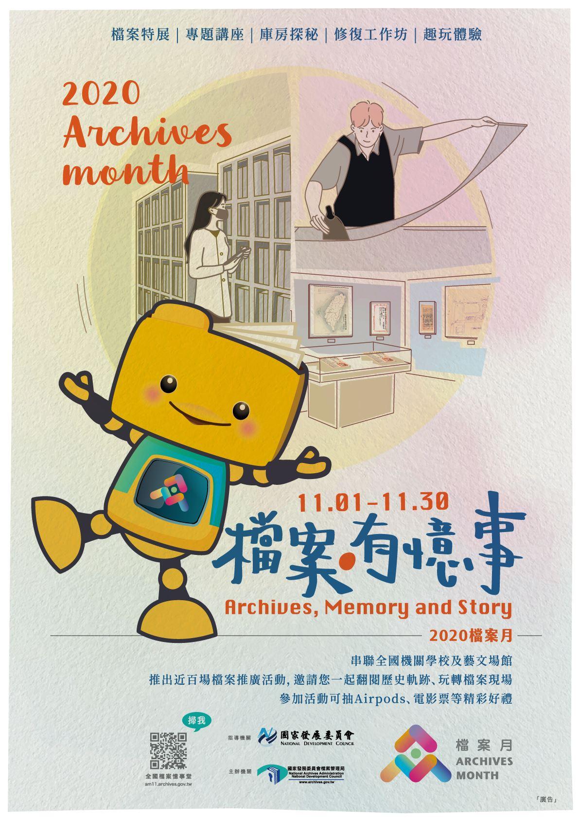 2020檔案月活動「檔案‧有憶事」於11月隆重登場