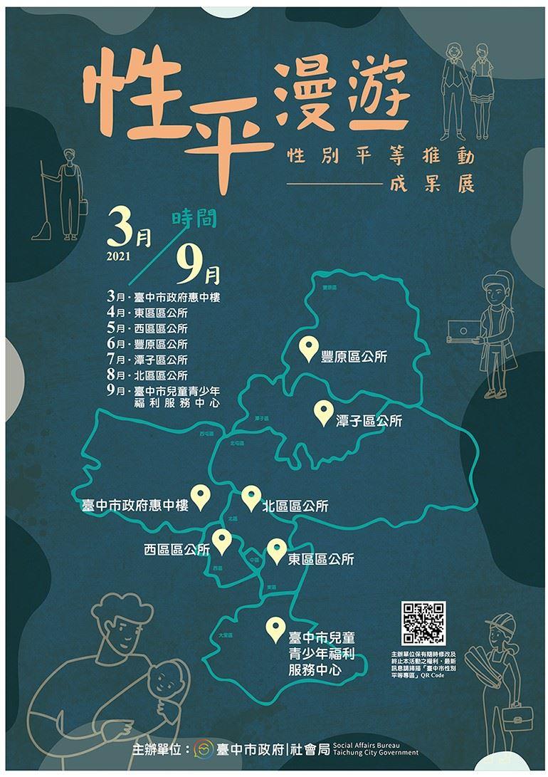 📣轉知台中市政府社會局「性平漫遊」系列特展活動👈
