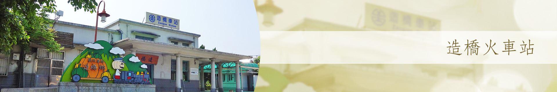 造橋火車站