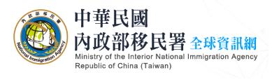 [另開新視窗]中華民國內政部移民署