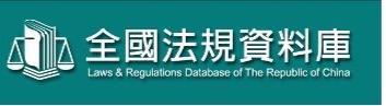 法務部全國法規資料庫