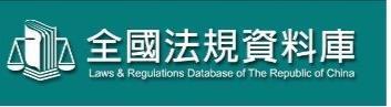 [另開新視窗]法務部全國法規資料庫