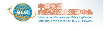 [另開新視窗]中華民國內政部國土測繪中心