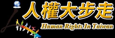 人權大步走網站/兩公約宣導專區