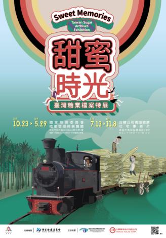 「甜蜜時光─臺灣糖業檔案特展」宣傳