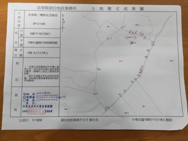 崁頂寮段281-2地號鑑界成果圖