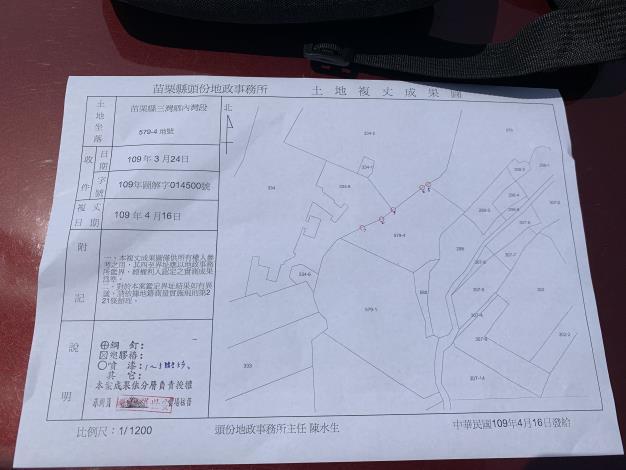 三灣鄉內灣段579-4地號鑑界成果圖