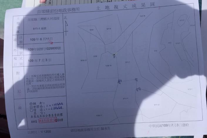 大河底段511-1地號鑑界成果.JPG