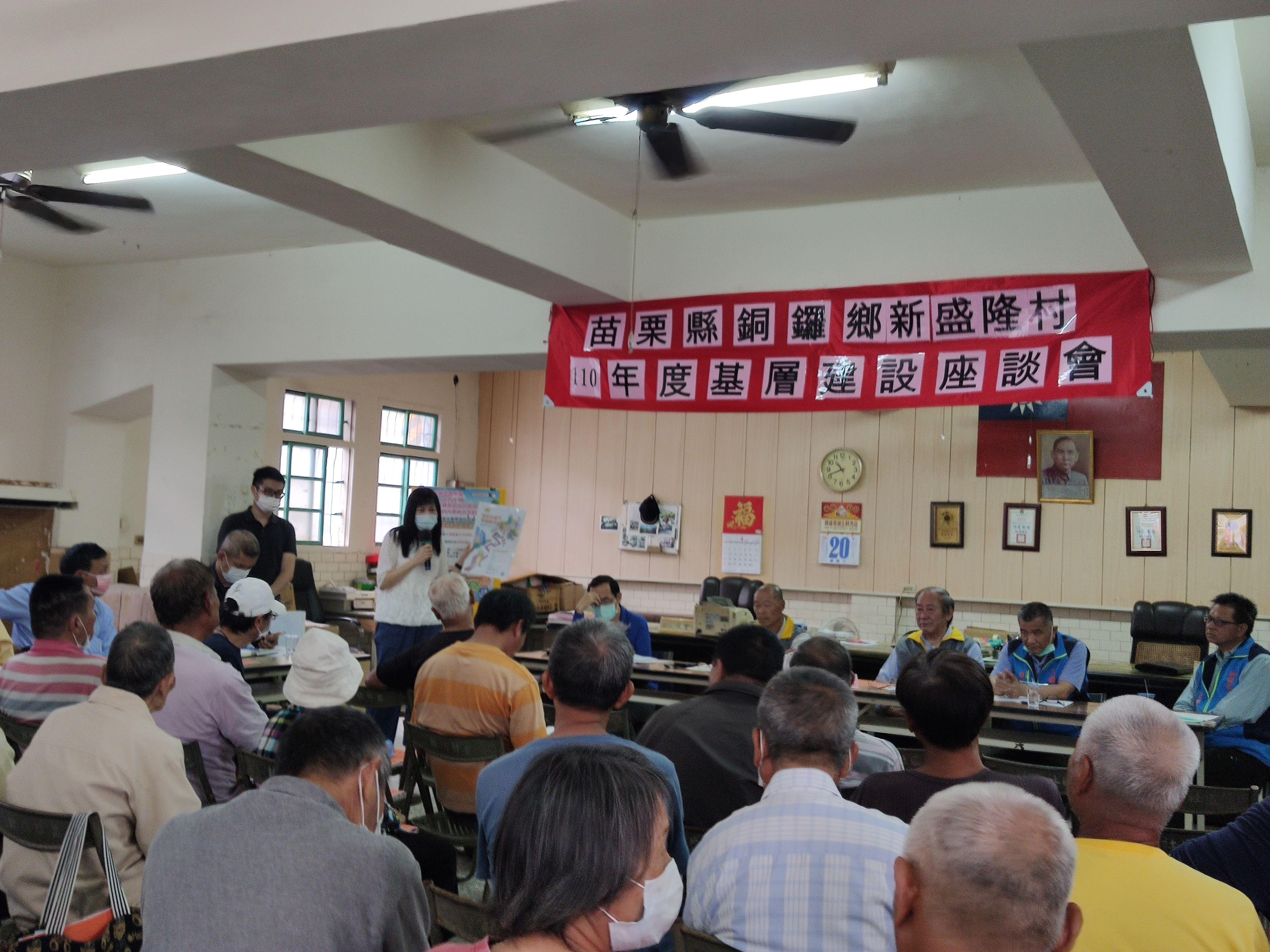 參與村里民大會宣導地政業務