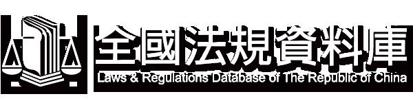 法規資料庫