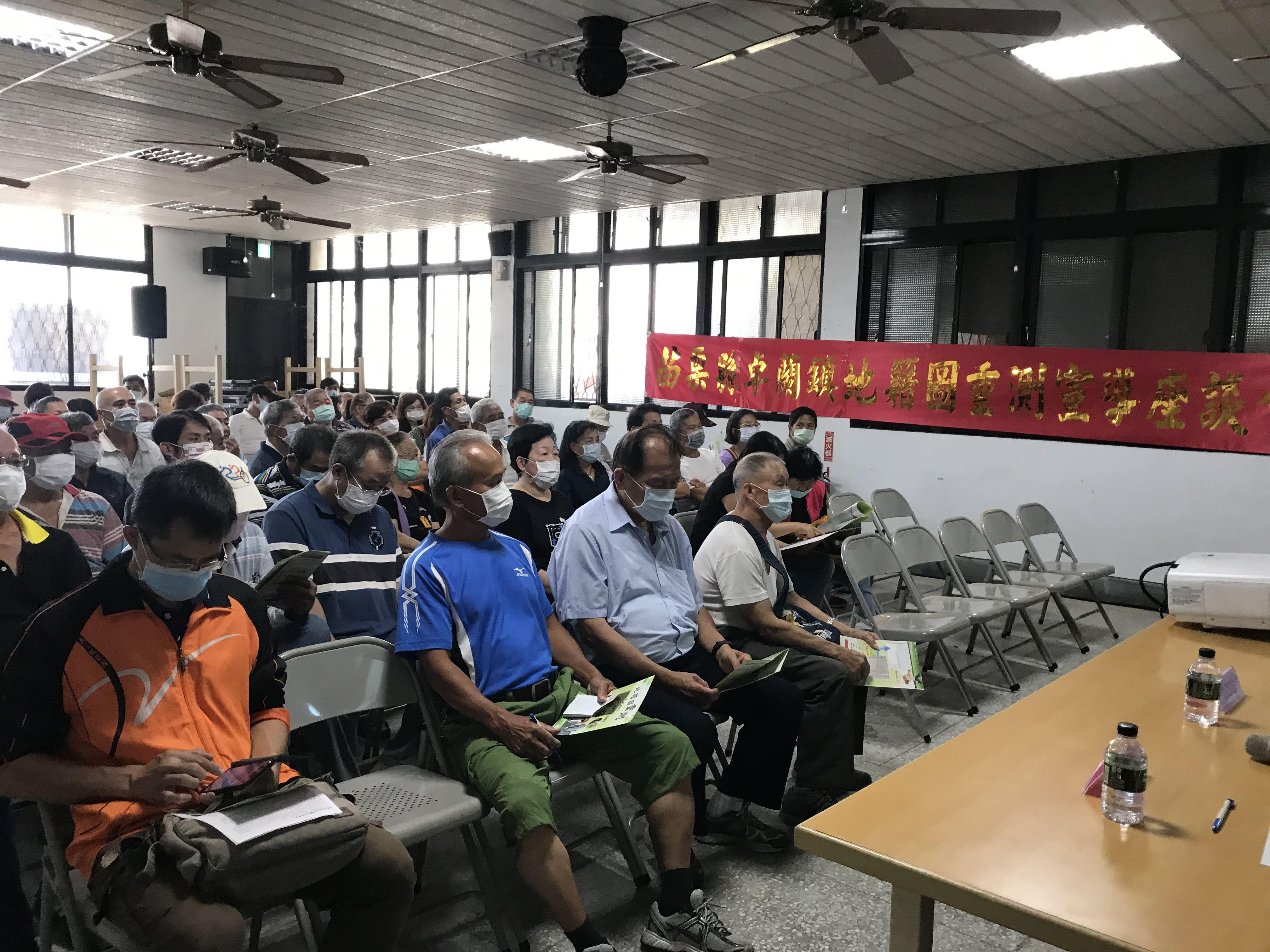 110年度卓蘭鎮大坪林段地籍圖重測座談會暨政策宣導