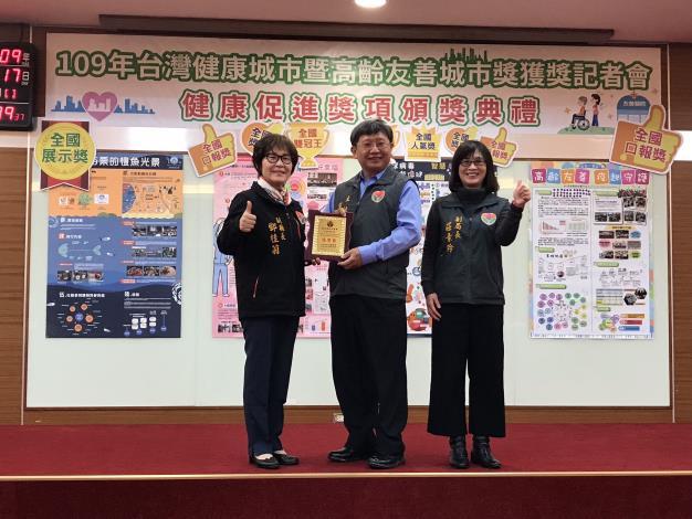 2020年台灣健康城市暨高齡友善城市獎