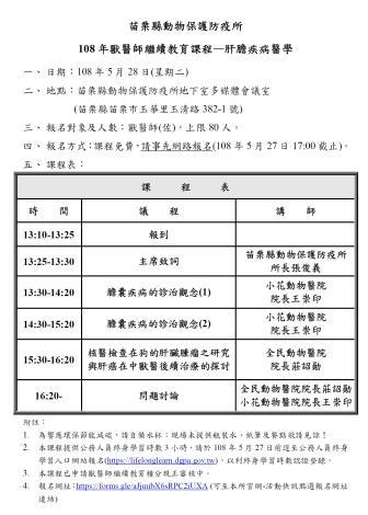 108/5/28--108年獸醫師繼續教育課程—肝膽疾病醫學