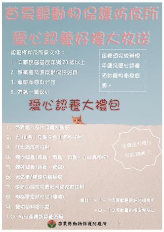 愛心認養大禮包宣傳活動_page-0001