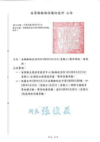 <公告>108年5月15日(星期三)本縣動物收容所暫停開放