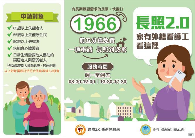 1091207-聘僱外籍看護工家庭宣導摺頁