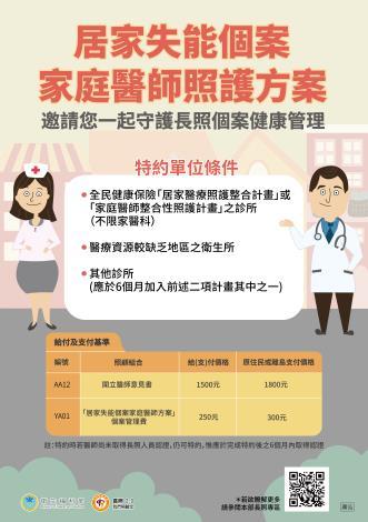 居家失能個案家庭醫師照護方案文宣1080911