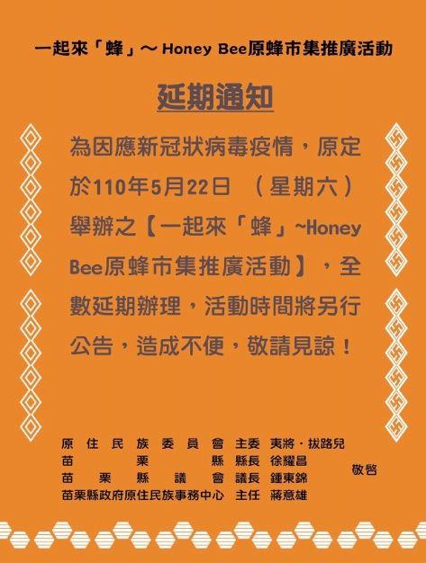 緊急公告!【一起來「蜂」~Honey Bee原蜂市集推廣活動】、【部落心森活】部落小旅行延期通知
