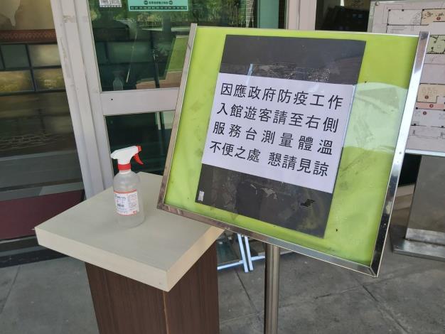 本縣泰雅文物館加強實施「嚴重特殊傳染性肺炎(武漢肺炎)」防疫措施,請民眾安心參觀