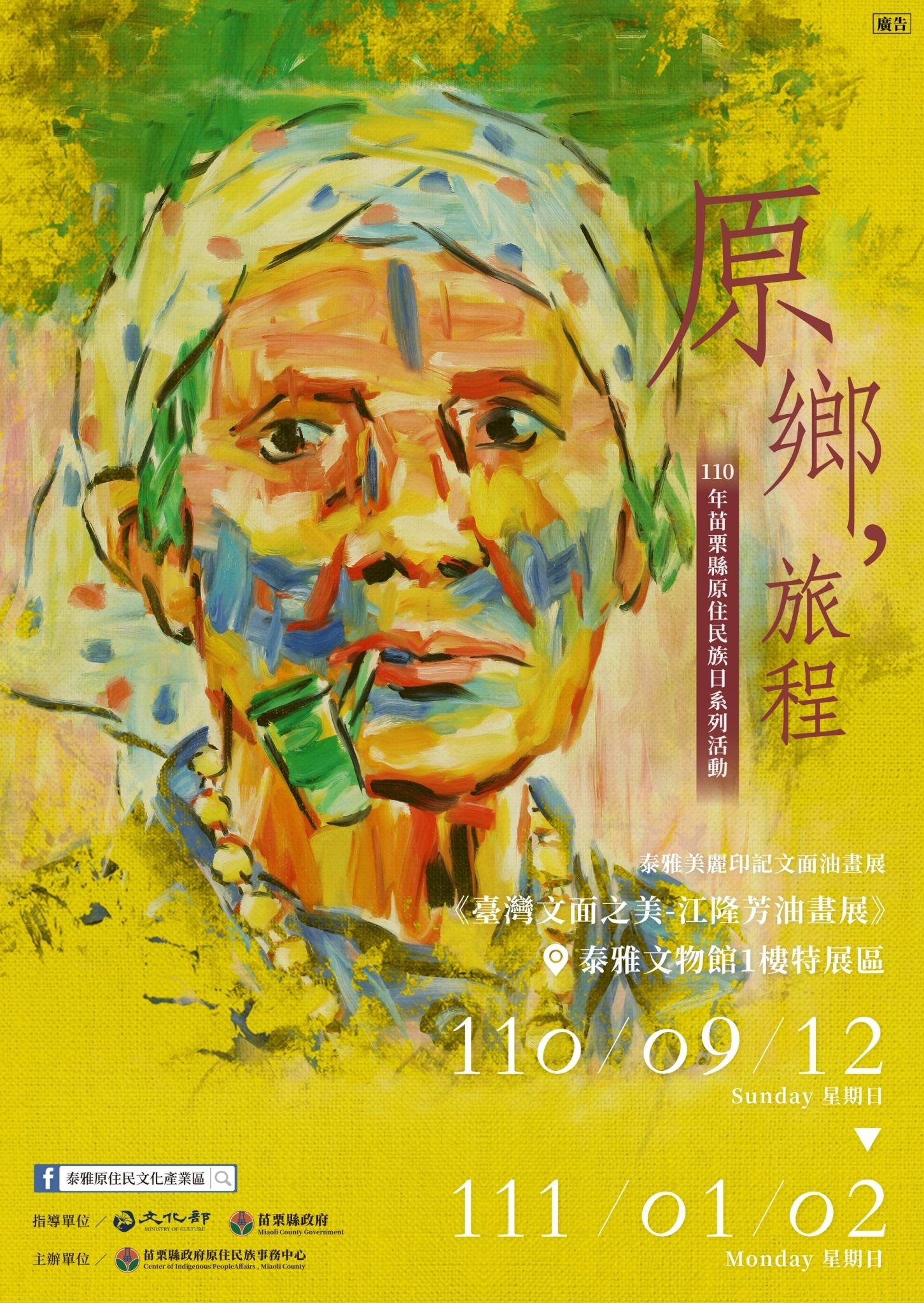 「原鄉·旅程」系列.泰雅美麗印記文面油畫展