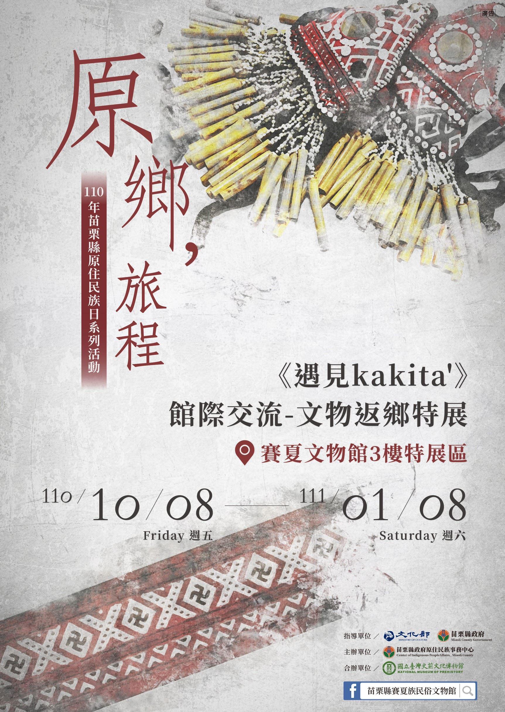 「原鄉·旅程」系列.館際交流-文物返鄉特展 《遇見kakita'》