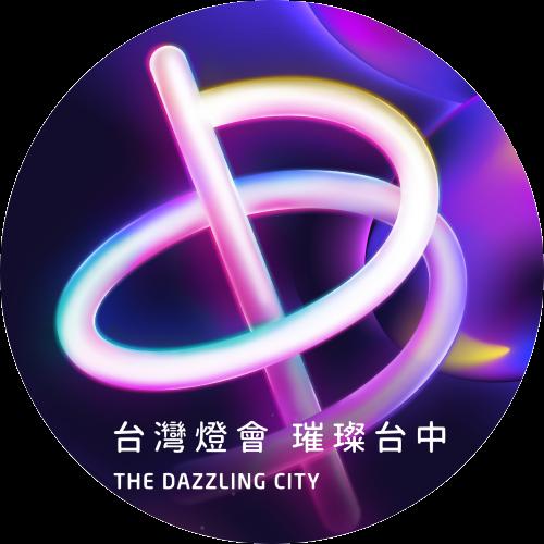 2020台灣燈會在臺中