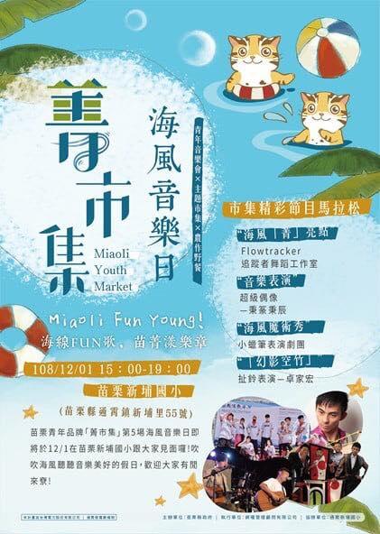 菁市集─海風音樂節