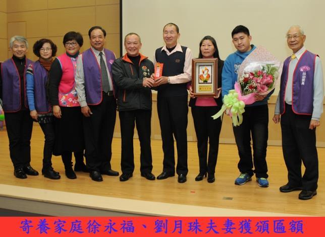 寄養家庭徐永福、劉月珠夫妻獲頒匾額