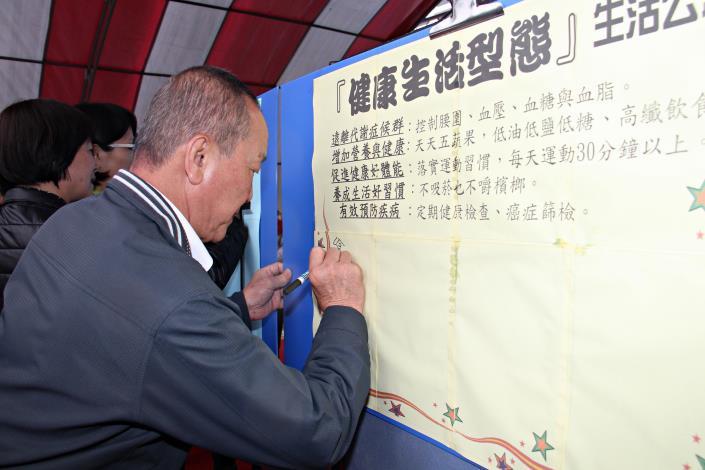 卓蘭嘉年華會簽署健康生活型態公約