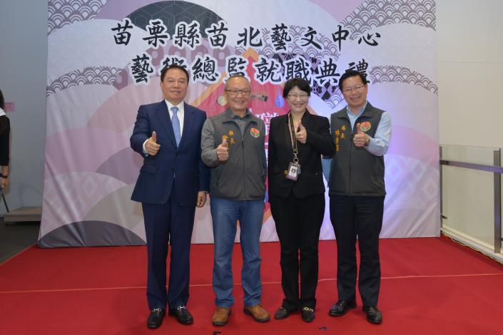 縣長徐耀昌等人期勉苗北新任藝術總監林佳瑩開創新局