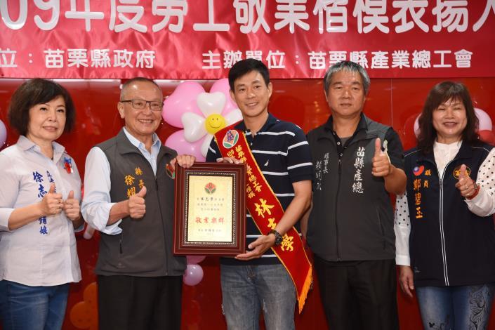 縣長徐耀昌表揚產總遴選出的32位勞工敬業楷模
