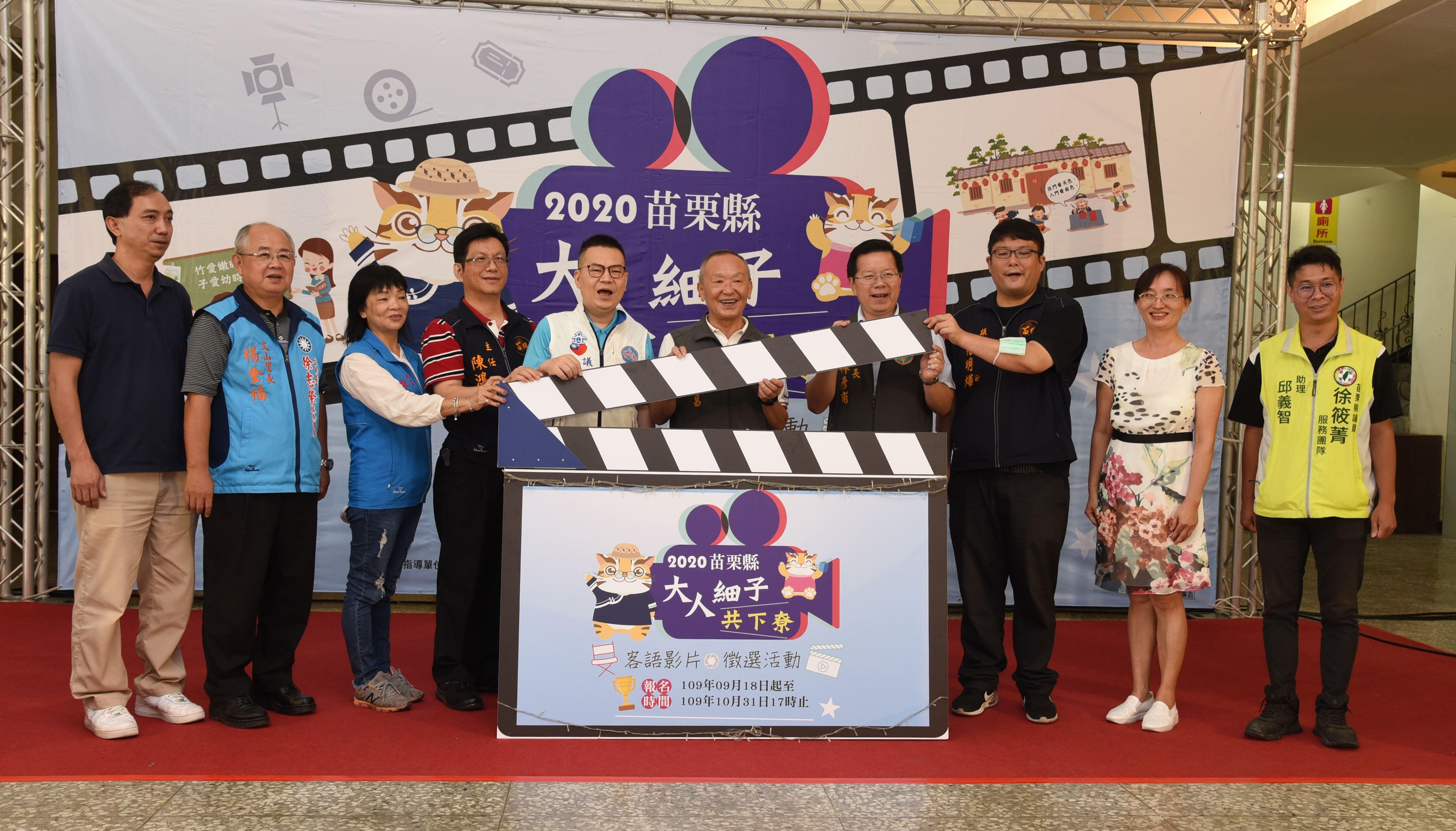縣長徐耀昌與來賓共同啟動客語影片徵選