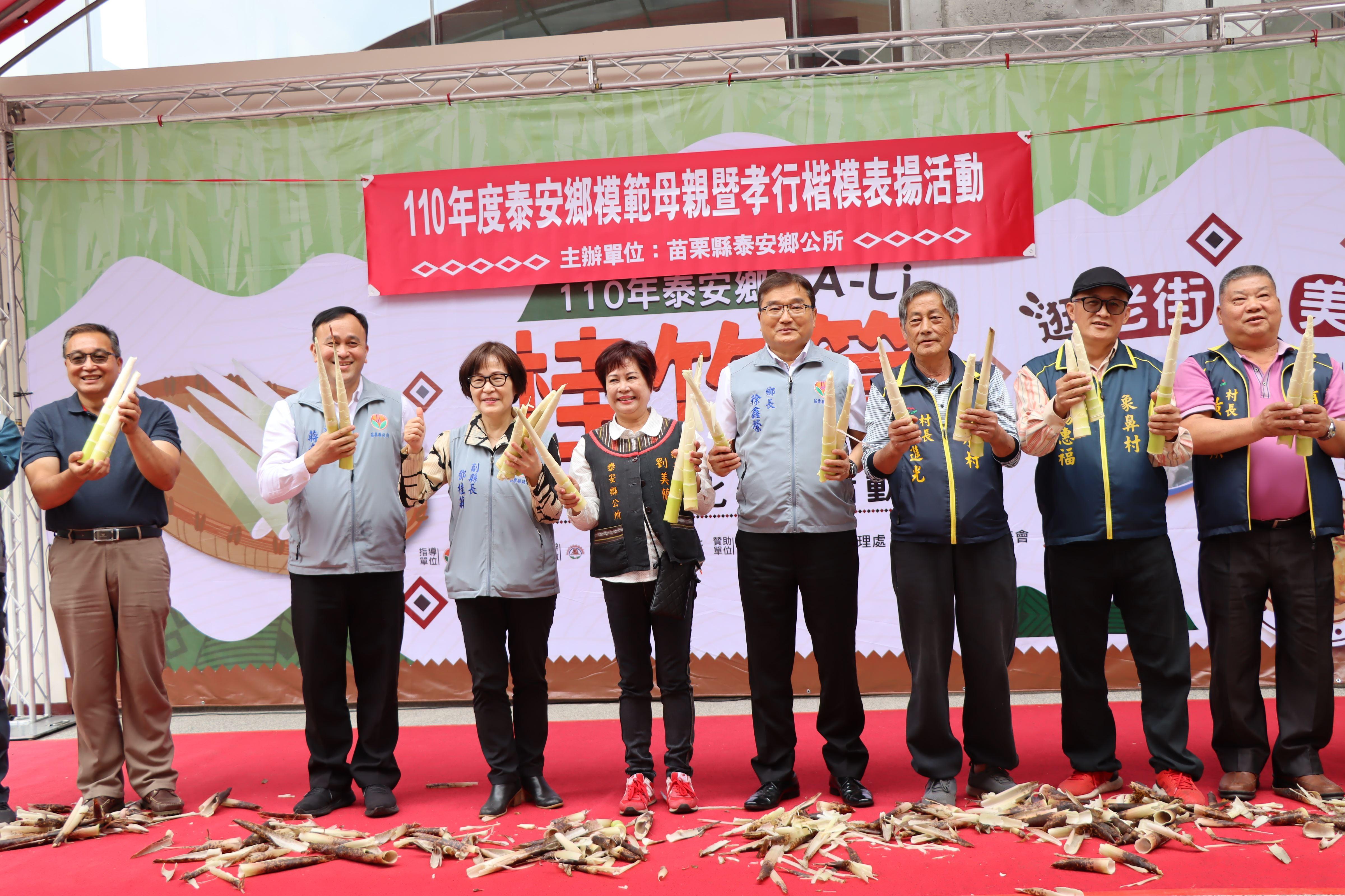 啟動泰安鄉桂竹筍農產業文化促銷活動