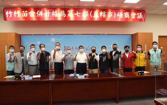 縣長徐耀昌出席竹竹苗合併升格研商會議